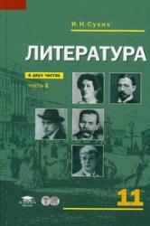 Литература, 11 класс, Часть 1, Сухих И.Н., 2011
