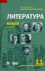 Литература, 11 класс, Часть 2, Сухих И.Н., 2011