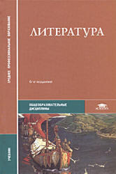Литература, Обернихина Г.А., 2010
