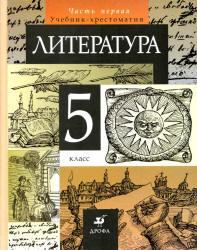 Литература, 5 класс, Часть 2, Курдюмова Т.Ф., 2011