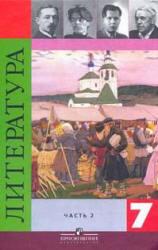 Литература, 7 класс, Часть 2, Коровина В.Я., 2009
