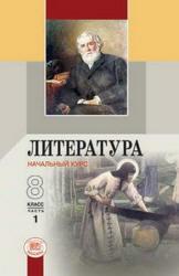 Литература, 8 класс, Часть 1, Беленький Г.И., 2010