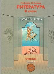 Литература, 8 класс, Дом без стен, Часть 1, Бунеев Р.Н., Бунеева Е.В., 2011