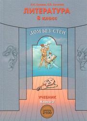 Литература, 8 класс, Дом без стен, Часть 2, Бунеев Р.Н., Бунеева Е.В., 2011