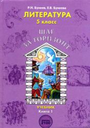 Литература, 5 класс, Часть 1, Бунеев Р.Н., Бунеева Е.В., 2008