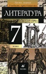 Литература, 7 класс, Часть 1, Курдюмова Т.Ф., 2011