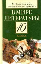 В мире литературы, 10 класс, Кутузов А.Г., 2006