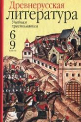 Древнерусская литература, Учебная хрестоматия, 6-9 класс, Пименова В.Н., 2003