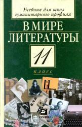 В мире литературы, 11 класс, Кутузов А.Г., 2006