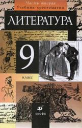 Литература, 9 класс, Курдюмова Т.Ф., Леонов С.А., Марьина О.Б., 2001