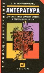 Литература, Для школьников старших классов и поступающих в ВУЗы, Потапурченко З.Н., 2005