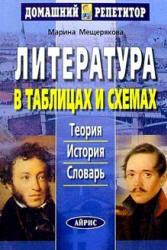 Литература в таблицах и схемах - Мещерякова М.