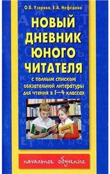 Новый дневник юного читателя, 1-4 класс, Узорова О.В., Нефедова Е.А., 2013