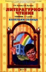 Литературное чтение, 1 класс, Капельки солнца, Бунеев Р.Н., Бунеева Е.В., 2011