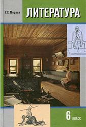 Литература, 6 класс, Часть 2, Меркин Г.С., 2012