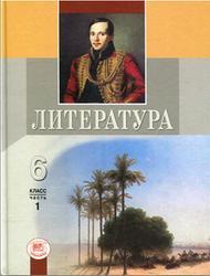 Литература, 6 класс, Часть 1, Беленький Г.И., 2011