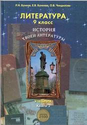 Литература, 9 класс, Книга 2, Бунеев Р.Н., Бунеева Е.В., Чиндилова О.В., 2010