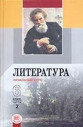Литература, 6 класс, Часть 2, Снежневская М.А., Хренова О.М., 2011