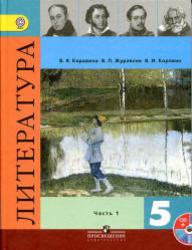 Литература, 5 класс, Часть 1, Коровина, Журавлев, 2013