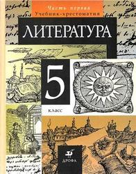 Литература, 5 класс, Часть 1, Курдюмова Т.Ф., 2011