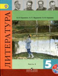 Литература, 5 класс, Часть 2, Коровина, Журавлев, 2013