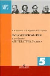 Литература, 5 класс, Фонохрестоматия, Коровина В.Я., Журавлев В.П., Коровин В.И., 2013