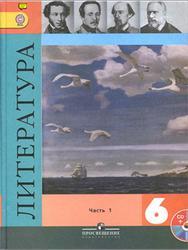 Литература, 6 класс, Часть 1, Коровина В.Я., Журавлев В.П., Коровин В.И., 2012
