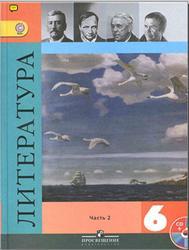Литература, 6 класс, Часть 2, Коровина В.Я., Журавлев В.П., Коровин В.И., 2012