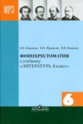 Литература, 6 класс, Фонохрестоматия, Коровина, Журавлев, Коровин, 2012