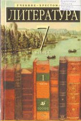 Литература, 7 класс, Учебник-хрестоматия, Часть 2, Ладыгин М.Б., 2012