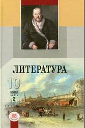 Литература, 10 класс, Часть 2, Лыссый Ю.И., 2012