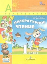 Литературное чтение, 1 класс, Часть 1, Климанова Л.Ф., Горецкий В.Г., Виноградская Л.А., 2011