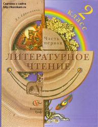 Литературное чтение, 2 класс, Часть 1, Ефросинина Л.А., 2010