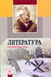 Литература, 9 класс, Часть 2, Беленький Г.И., 2010