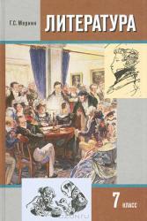 Литература, 7 класс, Часть 1, Меркин Г.С., 2008