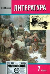 Литература, 7 класс, Часть 2, Меркин Г.С., 2008