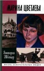 Жизнь замечательных людей, Марина Цветаева, Швейцер В., 2002