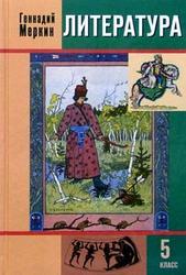 Литература, 5 класс, Часть 1, Меркин Г.С., 2010