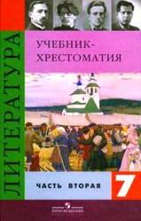 Литература, 7 класс, Учебник-хрестоматия, Часть 2, Коровина В.Я.