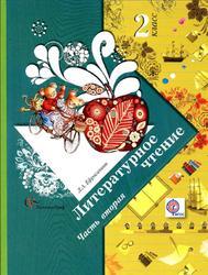 Литературное чтение, 2 класс, Часть 2, Ефросинина Л.А., 2013