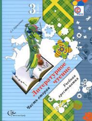 Литературное чтение, 3 класс, Хрестоматия, Часть 2, Ефросинина Л.А., 2013