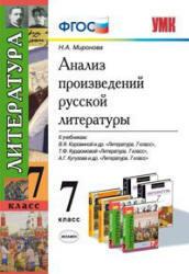 Анализ произведений русской литературы, 7 класс, Миронова Н.А., 2014