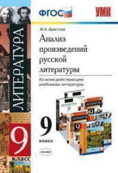 Анализ произведений русской литературы, 9 класс, Аристова М.А., 2013