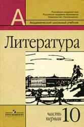 Литература, 10 класс, Часть 1, Маранцман В.Г., Полонская О.Д., 2009