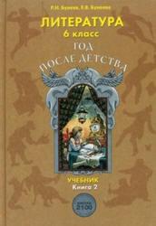 Литература, 6 класс, Год после детства, Книга 2, Бунеев Р.Н., Бунеева Е.В., 2008