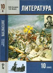 Литература, 10 класс, Часть 2, Сахаров В.И., Зинин С.А., 2012