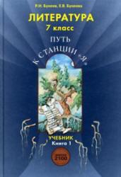 Литература, 7 класс, Путь к станции Я, Книга 1, Бунеев Р.Н., Бунеева Е.В., 2008