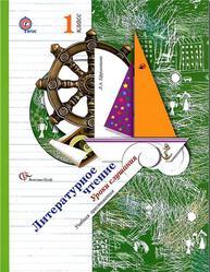 Литературное чтение, 1 класс, Уроки слушания, Учебник хрестоматия, Ефросинина Л.А., 2013