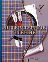 Литературное чтение, 4 класс, Часть 1, Ефросинина Л.А., Оморокова М.И., 2010