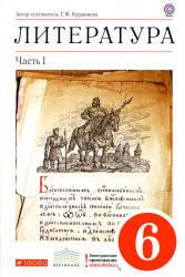 Литература, 6 класс, Учебник хрестоматия, Часть 1, Курдюмова Т.Ф., 2013